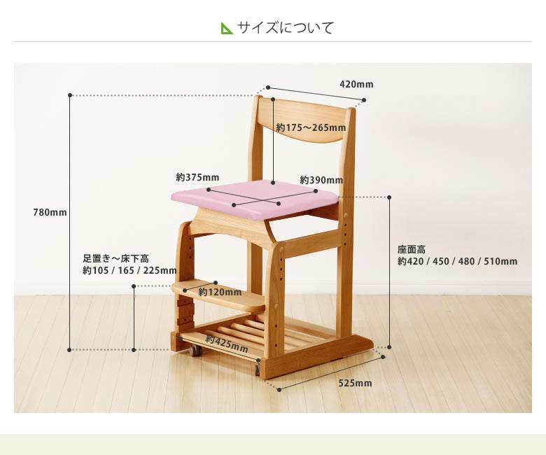 使いやすいデザインの木製学習いす_09