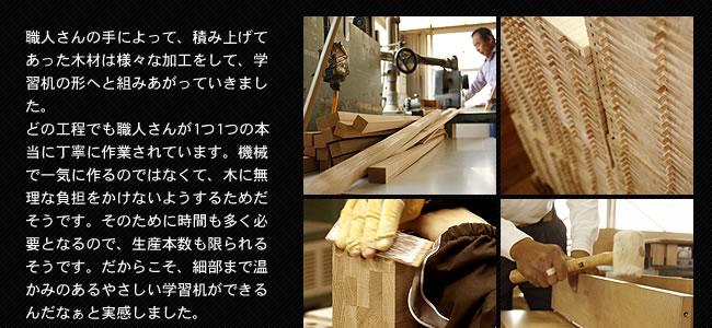 学習机工場_07