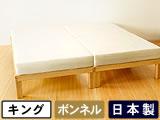 【国産】桐のすのこベッド(K)ボンネル付