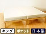 【国産】桐のすのこベッド(K)ポケット付