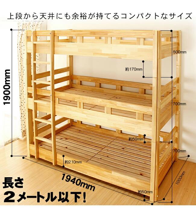 コンパクトで頑丈な三段ベッド04
