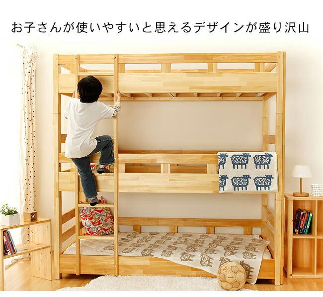 コンパクトで頑丈な三段ベッド09