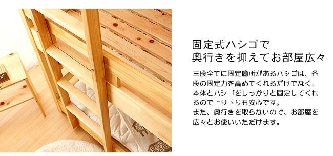 コンパクトで頑丈な三段ベッド12