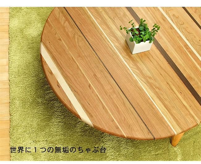 ちゃぶ台_3つの材を使った木製ちゃぶ台100cm丸_06