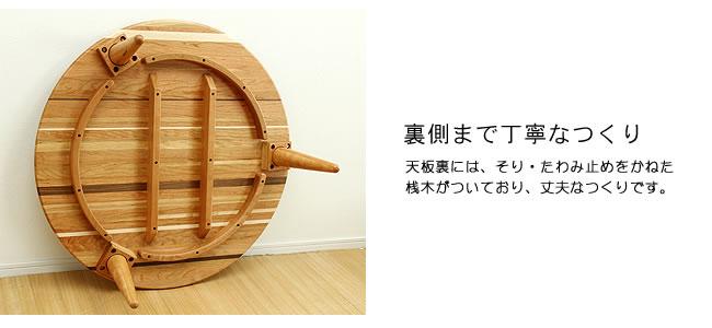 ちゃぶ台_3つの材を使った木製ちゃぶ台100cm丸_10