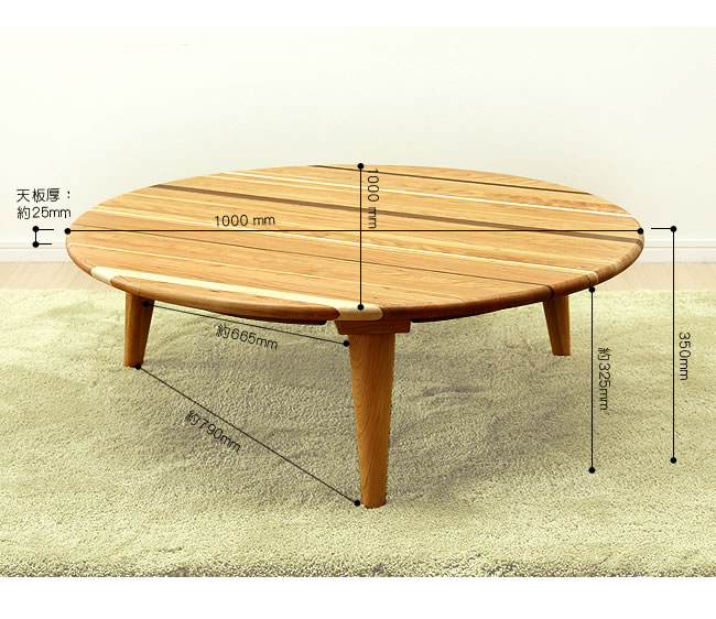 ちゃぶ台_3つの材を使った木製ちゃぶ台100cm丸_13