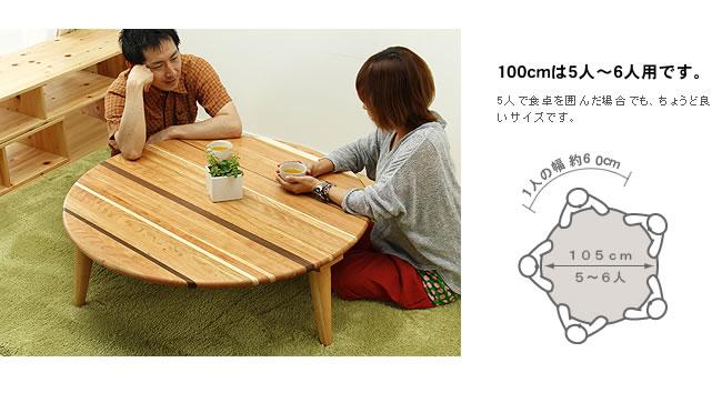 ちゃぶ台_3つの材を使った木製ちゃぶ台100cm丸_14