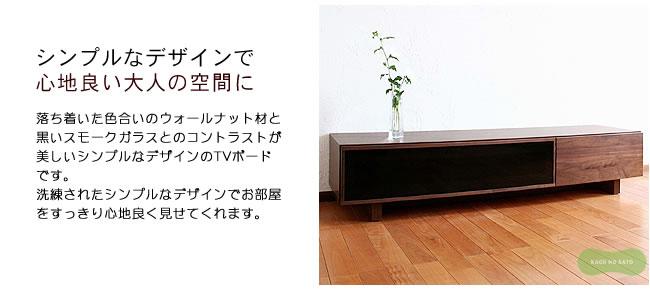 テレビ台・テレビボード_【国産】木目とガラスの対比が際立つテレビ台・テレビボード(幅160cm)_02