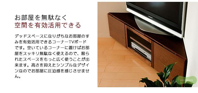 テレビ台・テレビボード_お部屋のコーナーを最大限に活用できるテレビ台_02