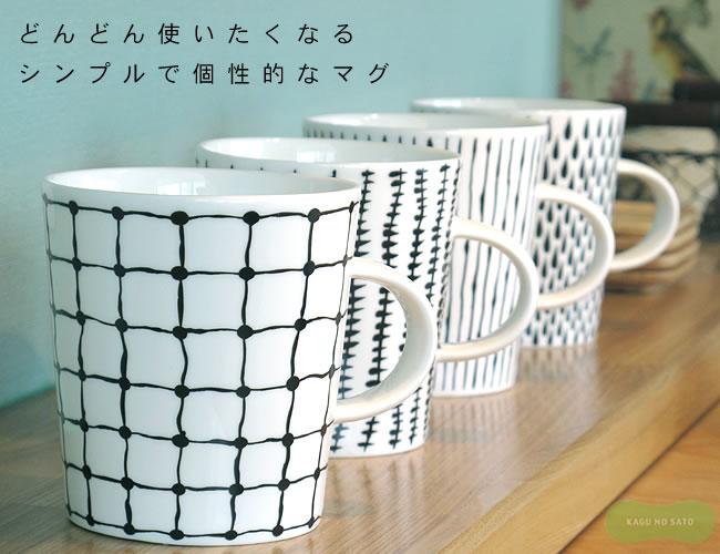 マグカップ_デザインハウスストックホルム_bonomagsハンドル付_01
