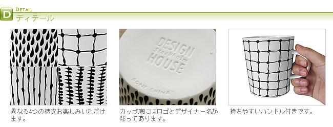 マグカップ_デザインハウスストックホルム_bonomagsハンドル付_10