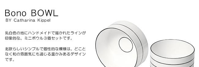 ボウル_デザインハウスストックホルム_bonobowls_02