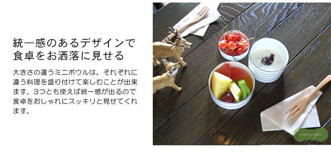 ボウル_デザインハウスストックホルム_bonobowls_05