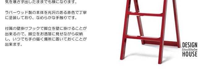 脚立_デザインハウスストックホルム_step_03