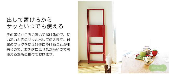 脚立_デザインハウスストックホルム_step_05