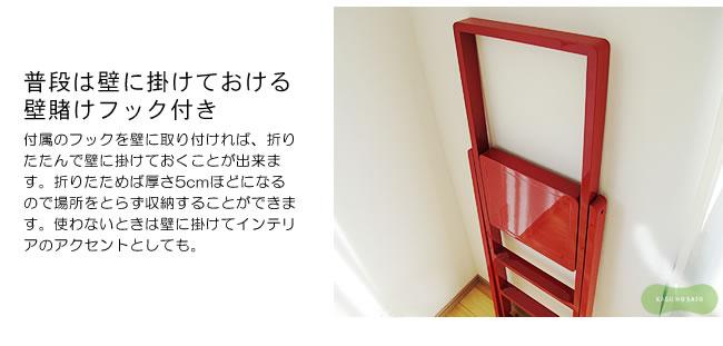 脚立_デザインハウスストックホルム_step_11