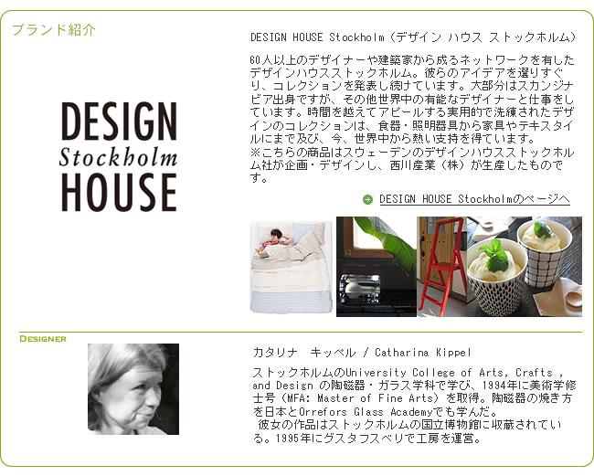 designer_カタリナキッペル