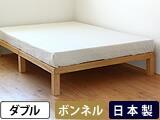 【国産】桐のすのこベッド(D)ボンネル付