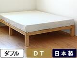【国産】桐のすのこベッド(D)DT付