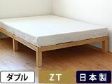 【国産】桐のすのこベッド(D)ZT付