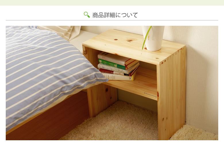 木製のナイトテーブル