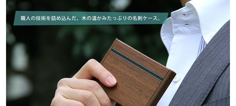 木製名刺ケース_01