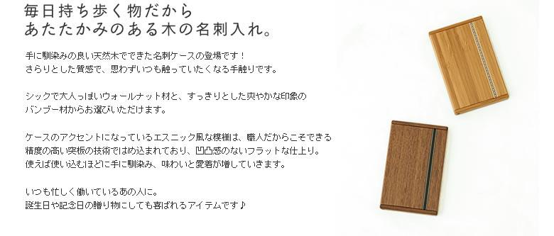 木製名刺ケース_03