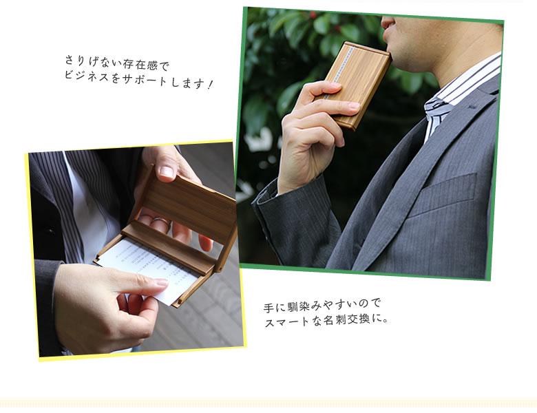 木製名刺ケース_04