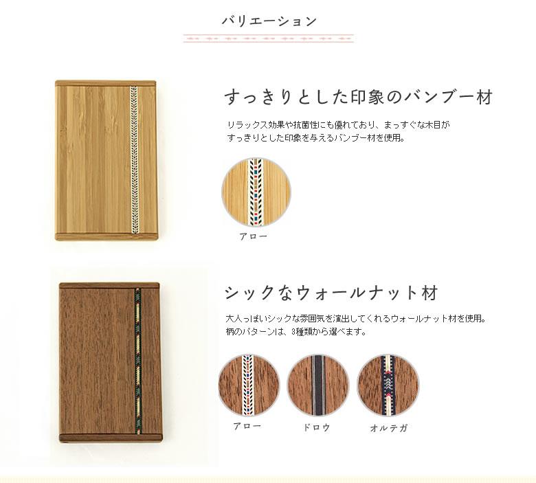 木製名刺ケース_05