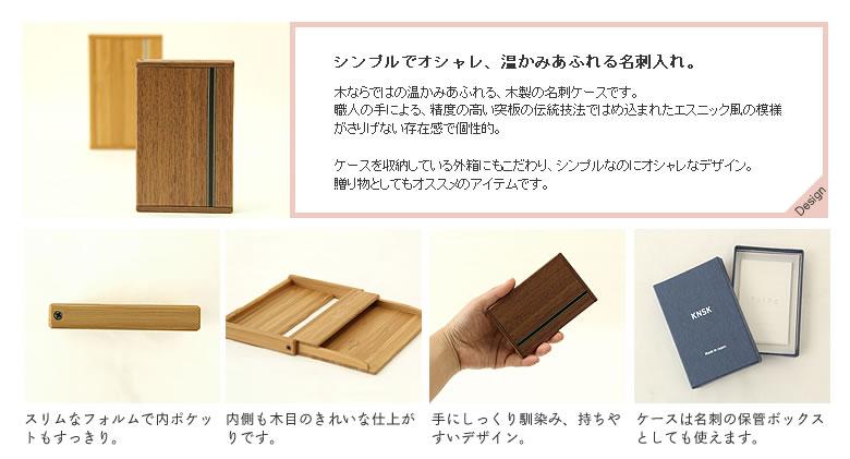 木製名刺ケース_07