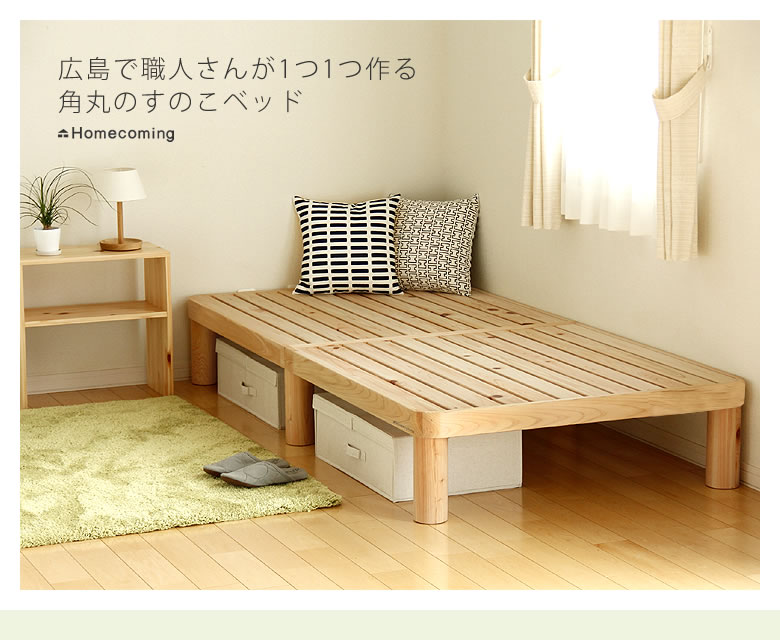 ひのきのすのこベッド