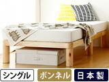 【国産】角丸のすのこベッド(S)ひのき材 ボンネル付