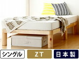 【国産】角丸のすのこベッド(S)ひのき材 ZTマット付