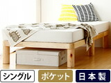【国産】角丸のすのこベッド(S)ひのき材 ポケットコイルマット付