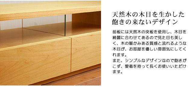 テレビボード_境木工_ネットワンメープル_05