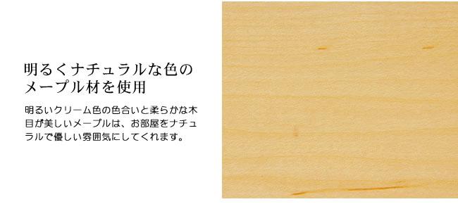 テレビボード_境木工_ネットワンメープル_08