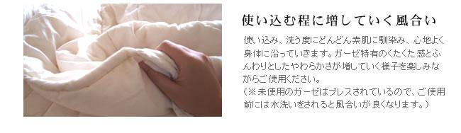 オーガニックコットン綿入りケット_シングル_04