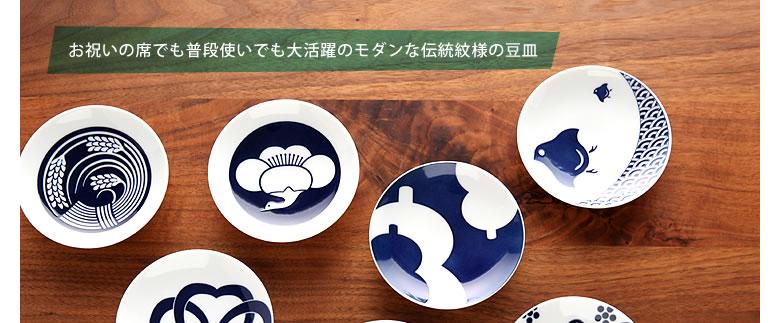 KIHARA(キハラ)_KOMON豆皿_01