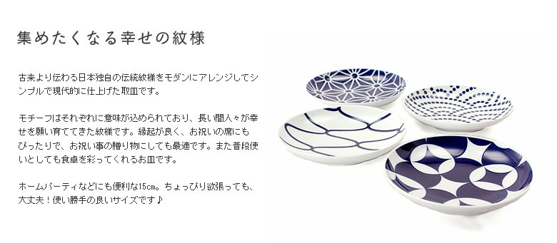 KIHARA(キハラ)_KOMON取皿_03