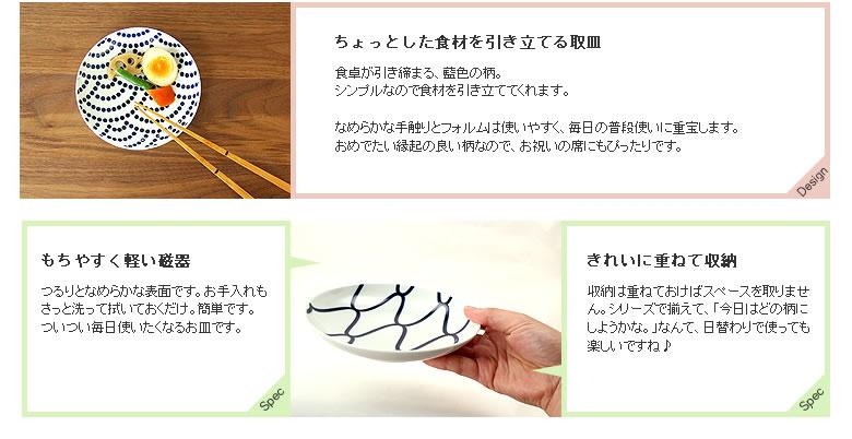 KIHARA(キハラ)_KOMON取皿_09