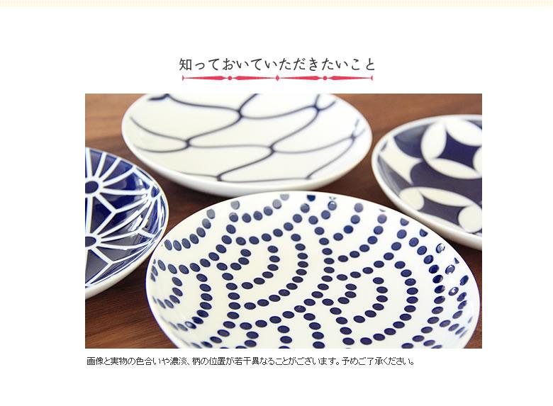 KIHARA(キハラ)_KOMON取皿_12