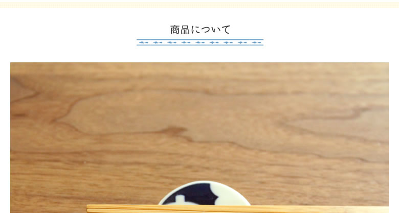 KIHARA(キハラ)_KOMON箸置き_07