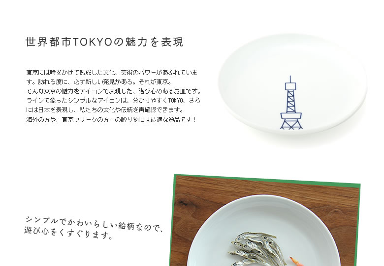 KIHARA(キハラ)_TOKYO ICONプレートS_02