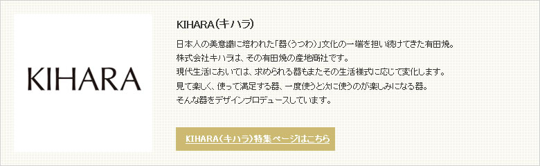 KIHARA(キハラ)ブランド説明