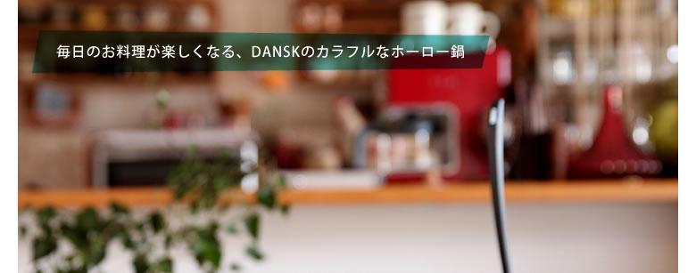 DANSK(ダンスク)_両手鍋18cmイエロー_01
