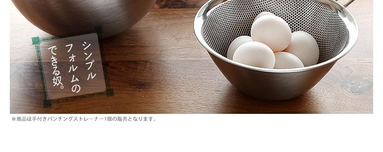 柳宗理_手付きパンチングストレーナー16cm_02