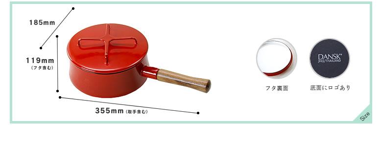 DANSK(ダンスク)_片手鍋18cmレッド_10