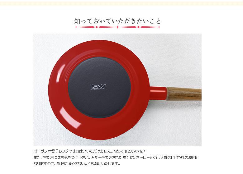DANSK(ダンスク)_片手鍋18cmレッド_11