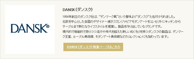 DANSK(ダンスク)ブランド説明
