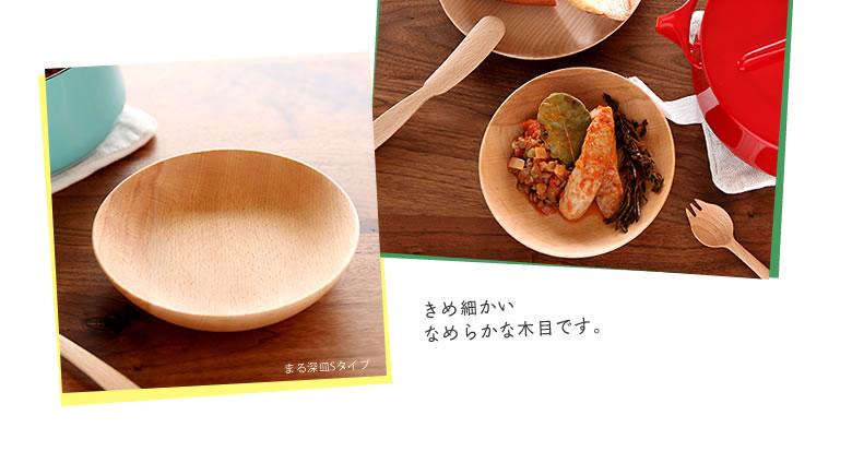 Rasen(ラセン)_木のお皿まるM深型_04